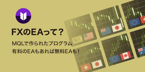 FX自動売買ソフト(EA)って?のアイキャッチ画像