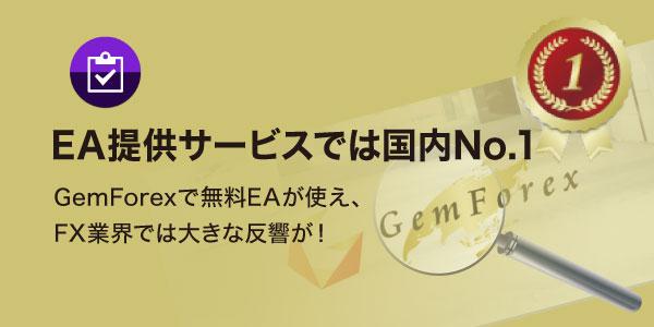 GemForexが無料でEAを提供できる理由のアイキャッチ画像