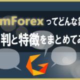 GemForexってどんな業者?評判と特徴をまとめてみた!のアイキャッチ画像
