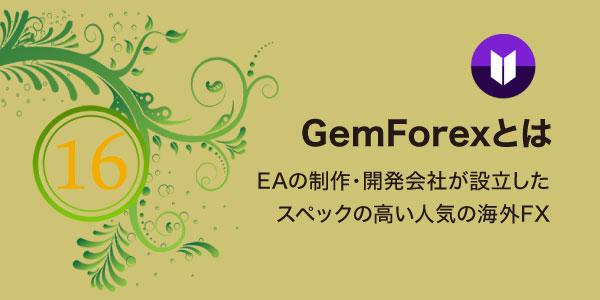 GemForexって?のアイキャッチ画像