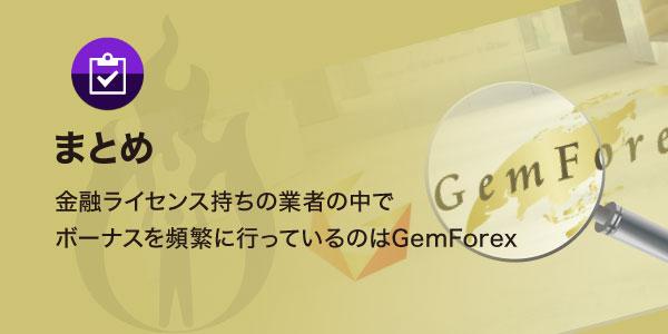 GemForexのボーナスまとめのアイキャッチ画像