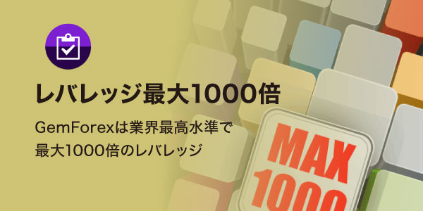 GemForexのレバレッジは最大1000倍と最高水準!のアイキャッチ画像