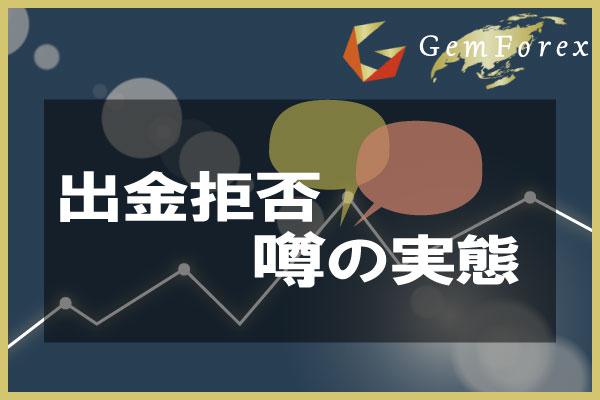 GemForexの出金拒否の噂の実態のアイキャッチ画像