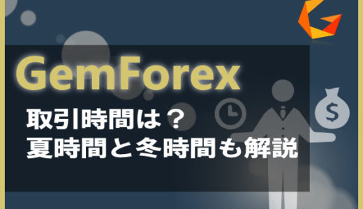 GemForexの取引時間は?夏時間と冬時間も解説