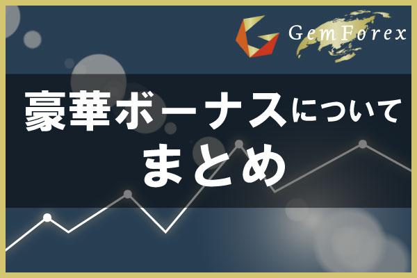 GemForexの豪華ボーナスについてまとめのアイキャッチ画像