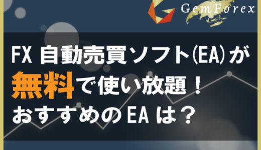 GemForexはFX自動売買ソフト(EA)が無料で使い放題!おすすめのEAは?