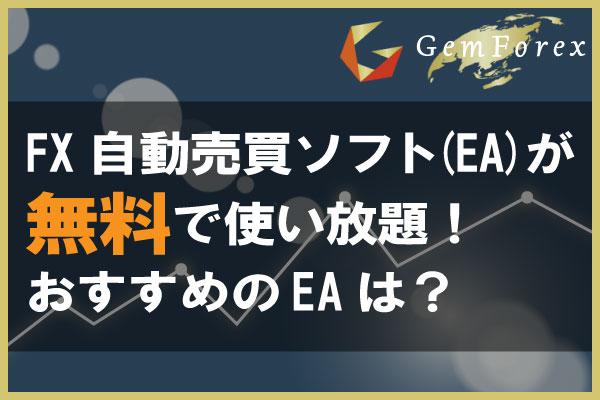 GemForexはFX自動売買ソフト(EA)が無料で使い放題!おすすめのEAは?のアイキャッチ画像