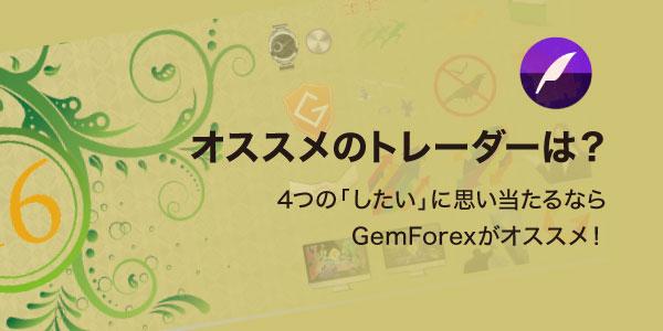 GemForexをオススメするトレーダーのアイキャッチ画像