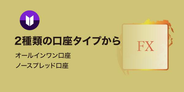 GemForexの口座タイプのアイキャッチ画像