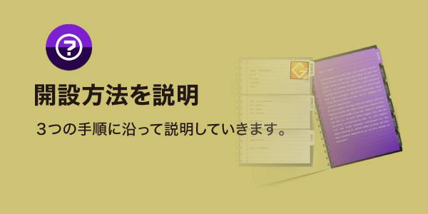 GemForexの口座開設方法のアイキャッチ画像