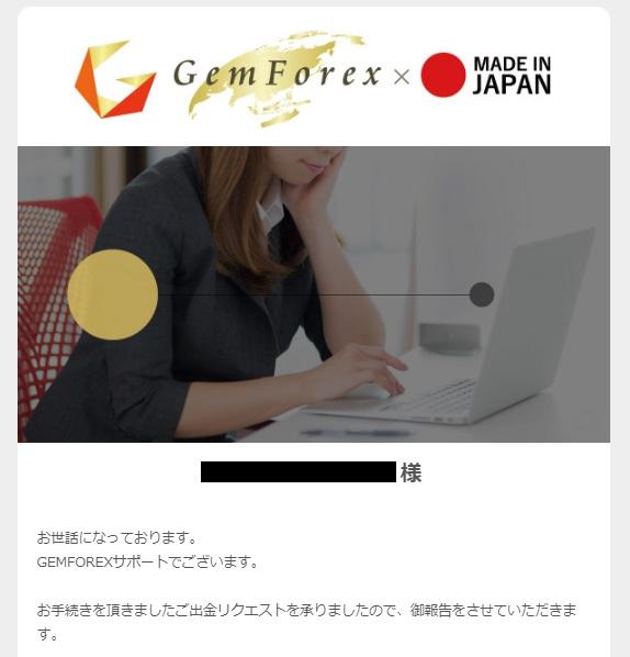 GemForexの出金手順解説画像
