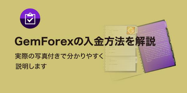 GemForexの入金方法を解説の画像