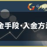 GemForexの入金手段・入金方法のアイキャッチ画像