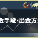 GemForexの出金手段・出金方法のアイキャッチ画像