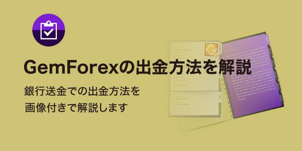 GemForexの出金方法を解説の画像