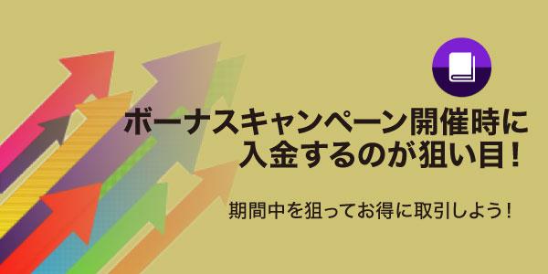 GemForexはボーナスキャンペーン開催時に入金するのが狙い目!の画像